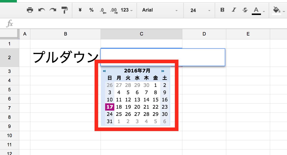 スプレッドシート 日付をカレンダーから直接選ぶ方法 ひとりで com