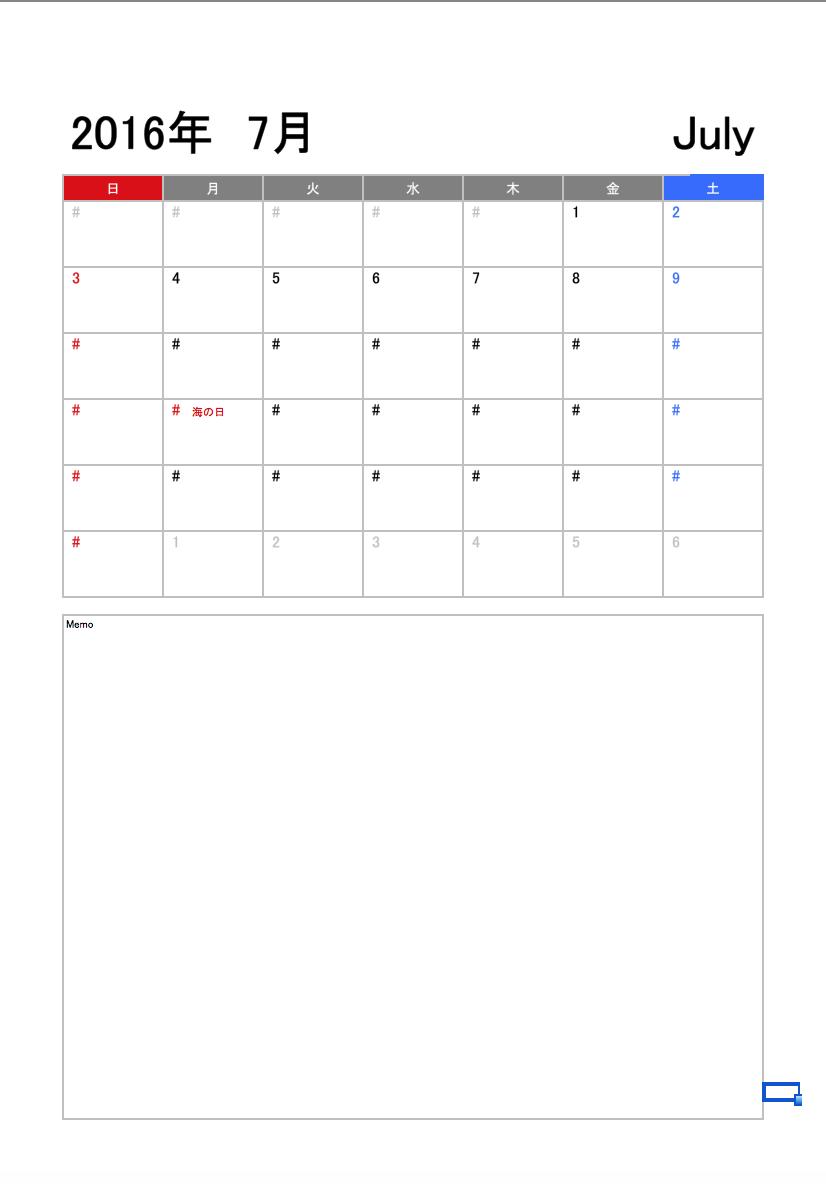 2016年7月エクセル月間カレンダー