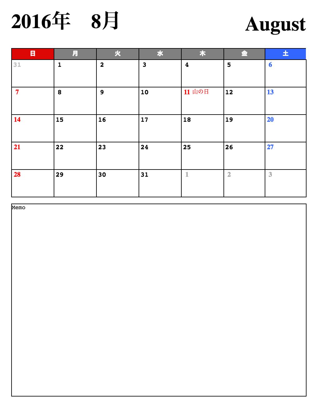 2016年8月エクセル月間カレンダー 無料ダウンロード ひとりで com
