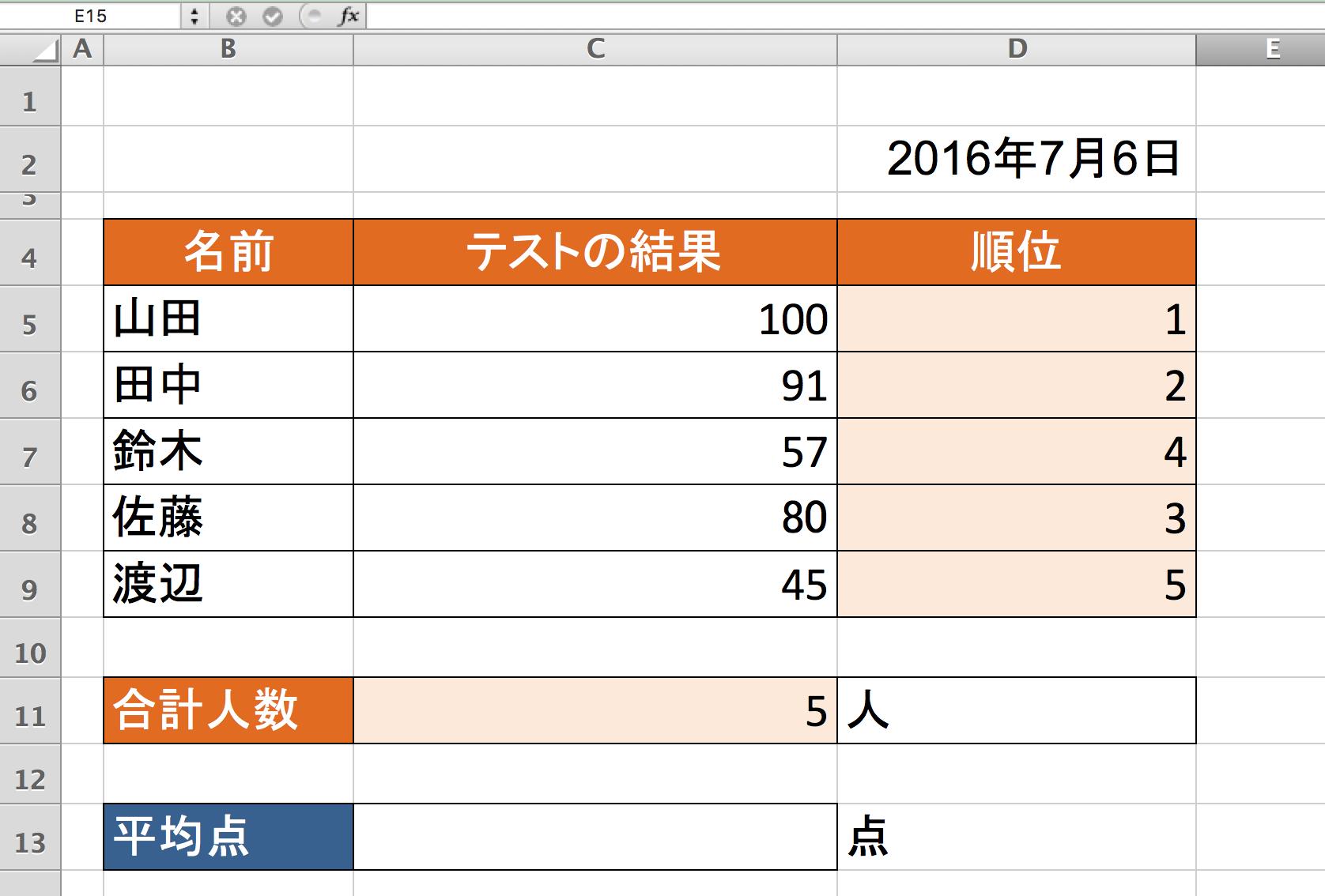 Excel 関数 AVERAGE関数1