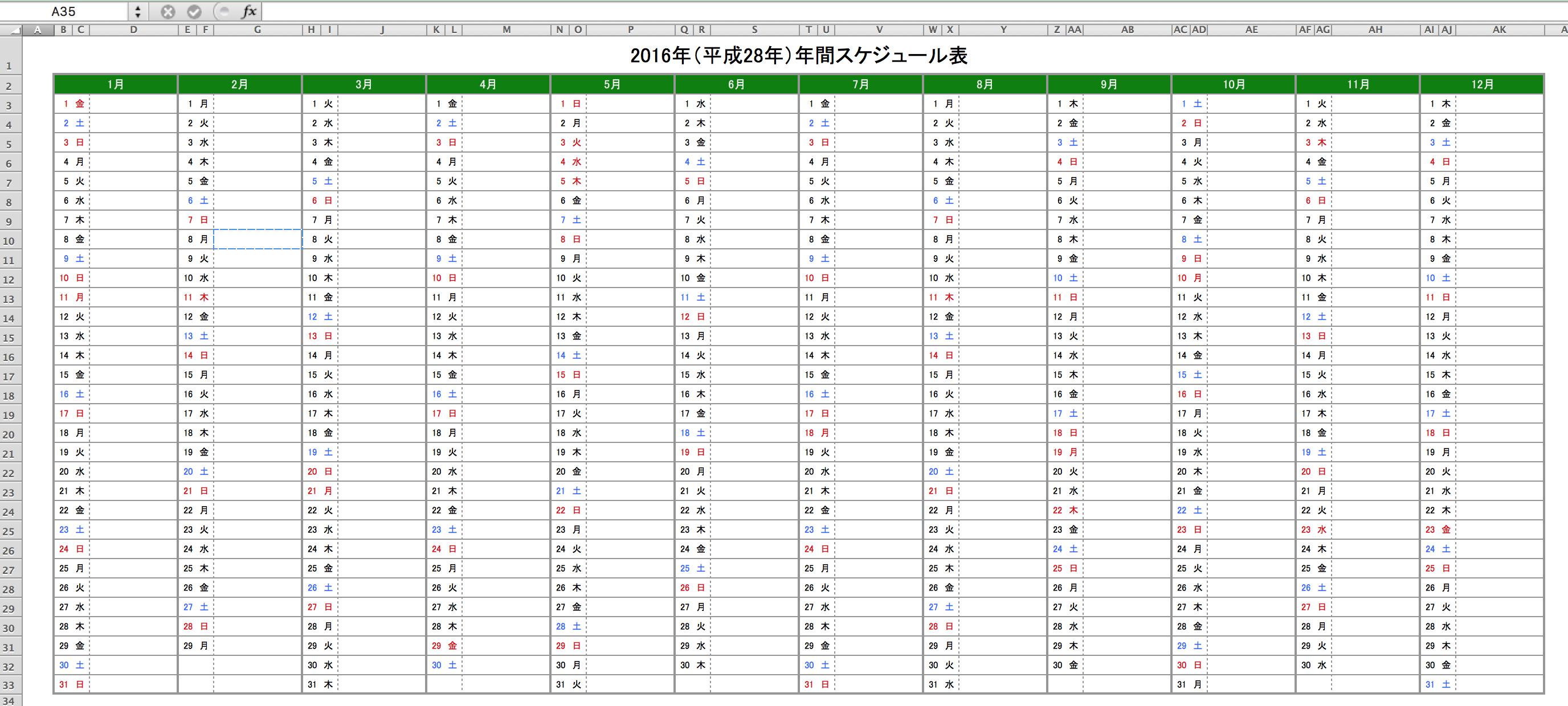 Excelカレンダー2016年年間スケジュール