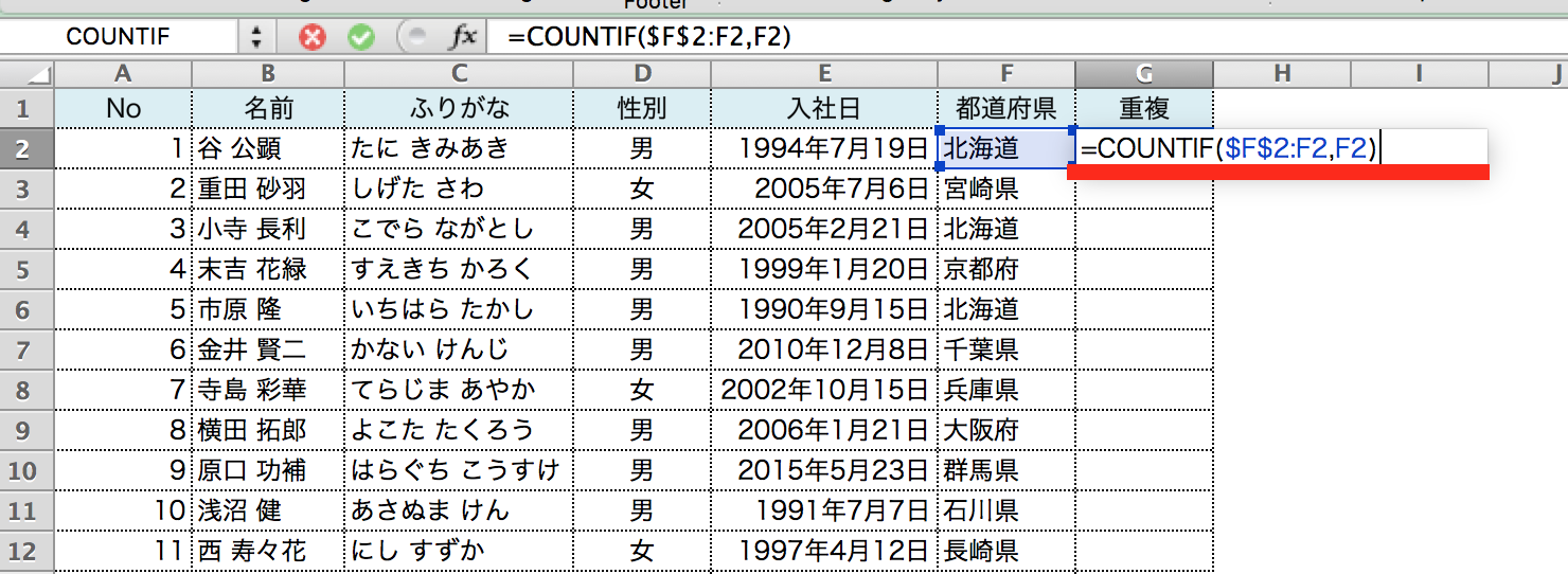 Excel関数 COUNTIF関数 重複チェック2