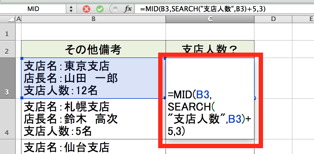 Excel関数 SEARCH関数4