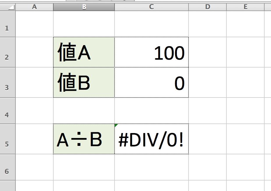 Excel 関数 ISERROR関数1