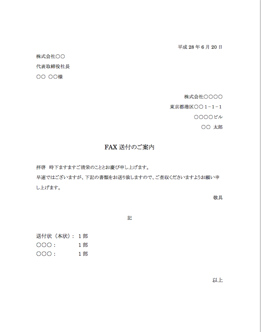 word fax送付状 テンプレート 無料ダウンロー ド ひとりで com