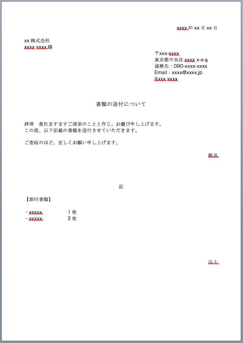 添え状(送付状)テンプレート1