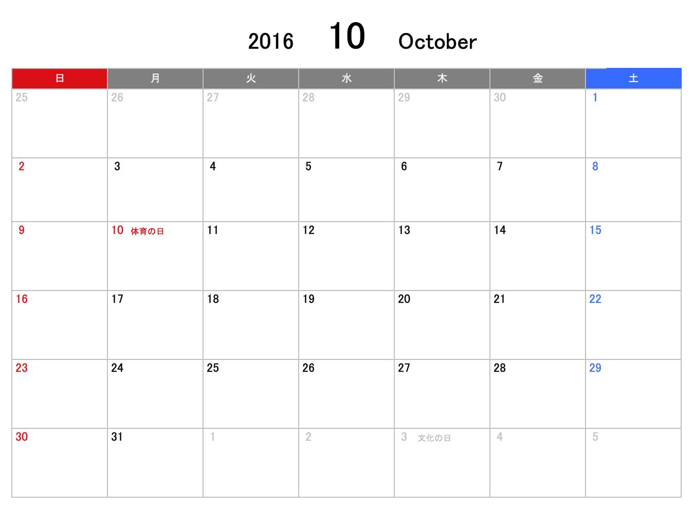 Excelカレンダー2016年10月(平成28年)