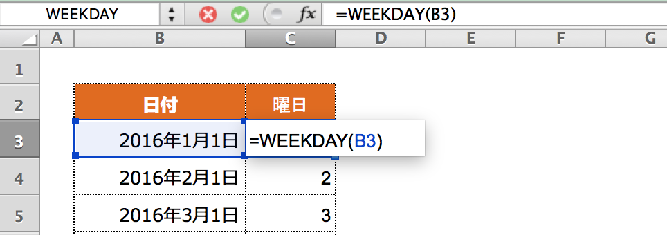 Excel関数 WEEKDAY関数2
