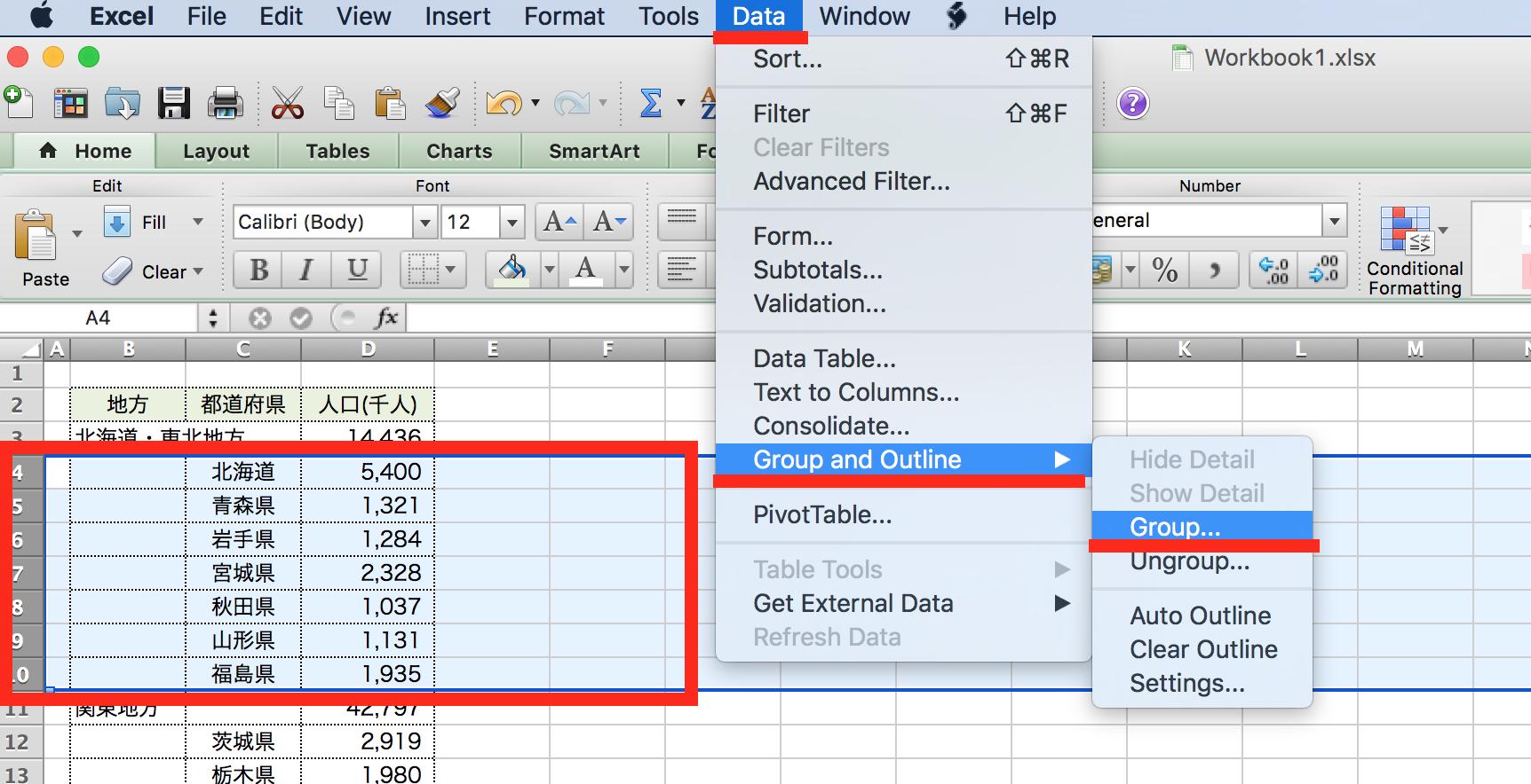 Excel グループ化2