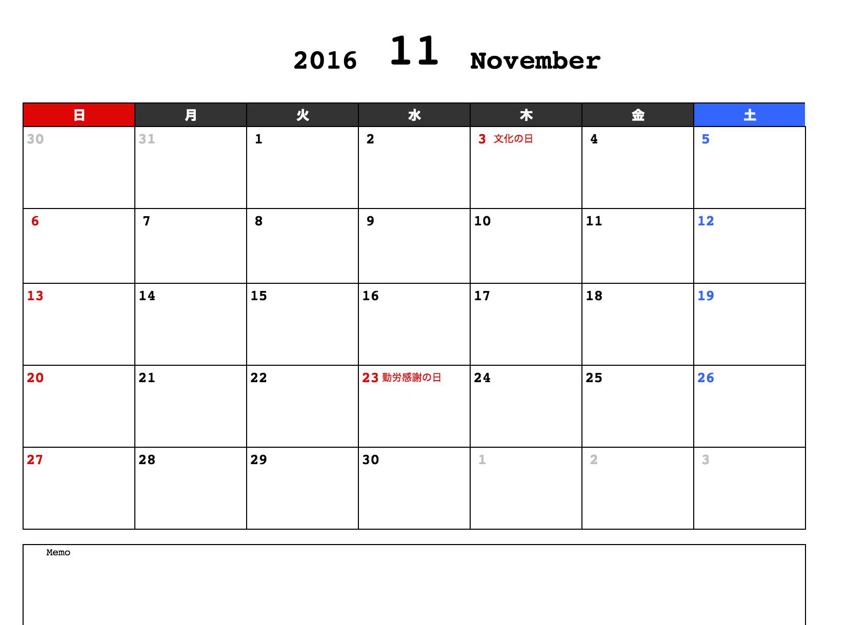 2016年11月エクセル月間カレンダー