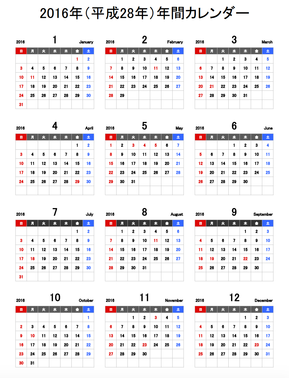 PDF-2016年-年間カレンダー無料ダウンロード