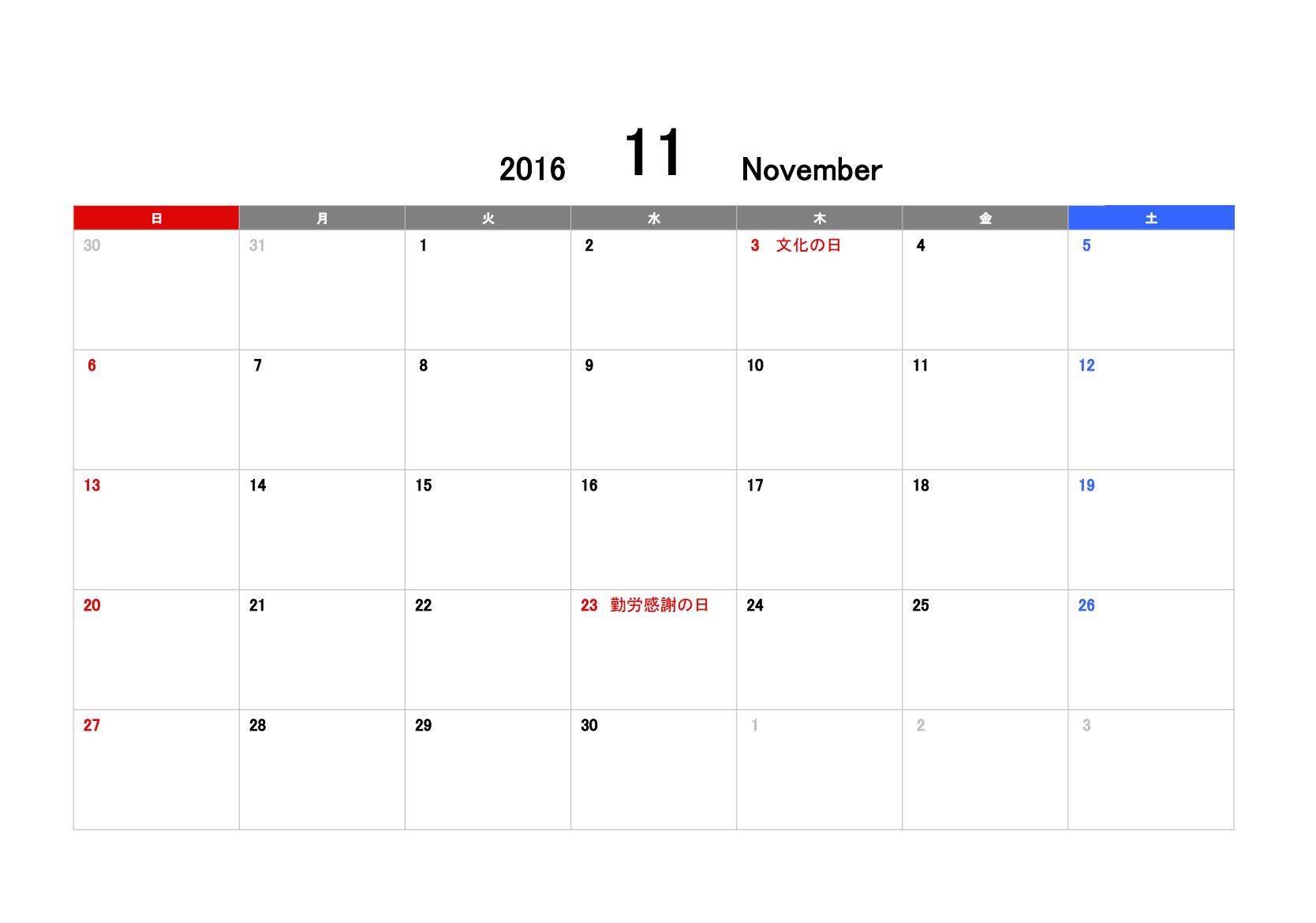 excel 2016年11月 エクセル 月間カレンダーテンプレート a4横型 無料