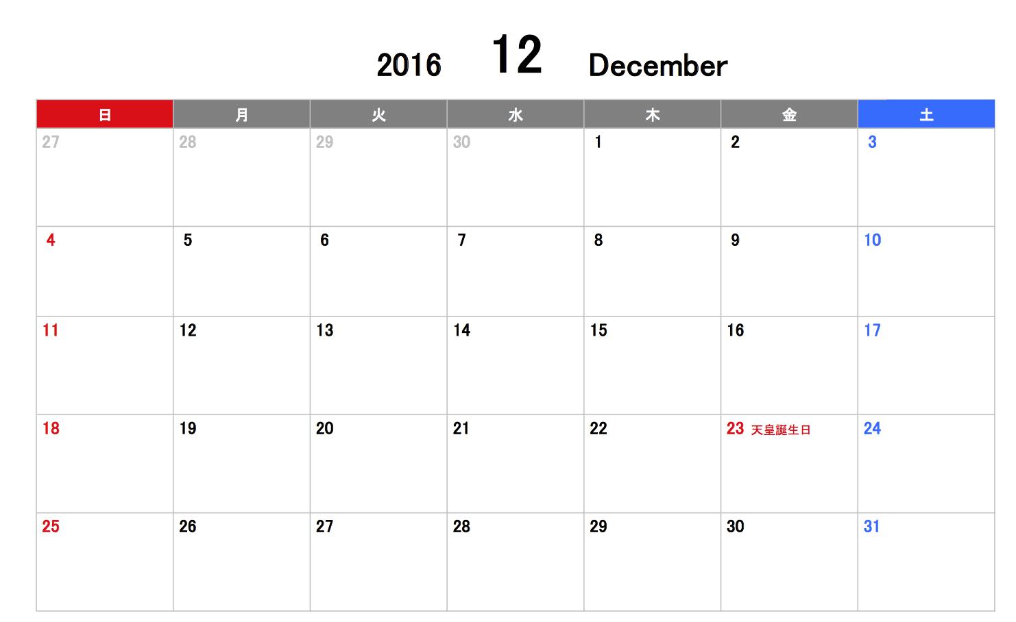 2016年12月 Excel(エクセル)月間カレンダー 無料 A4縦型