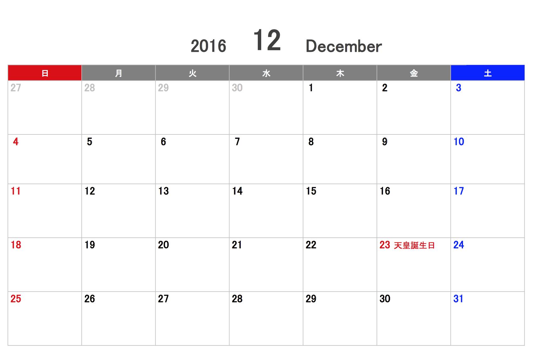 2016年 12月 Excel(エクセル) 月間カレンダーテンプレート[A4横] 無料ダウンロード