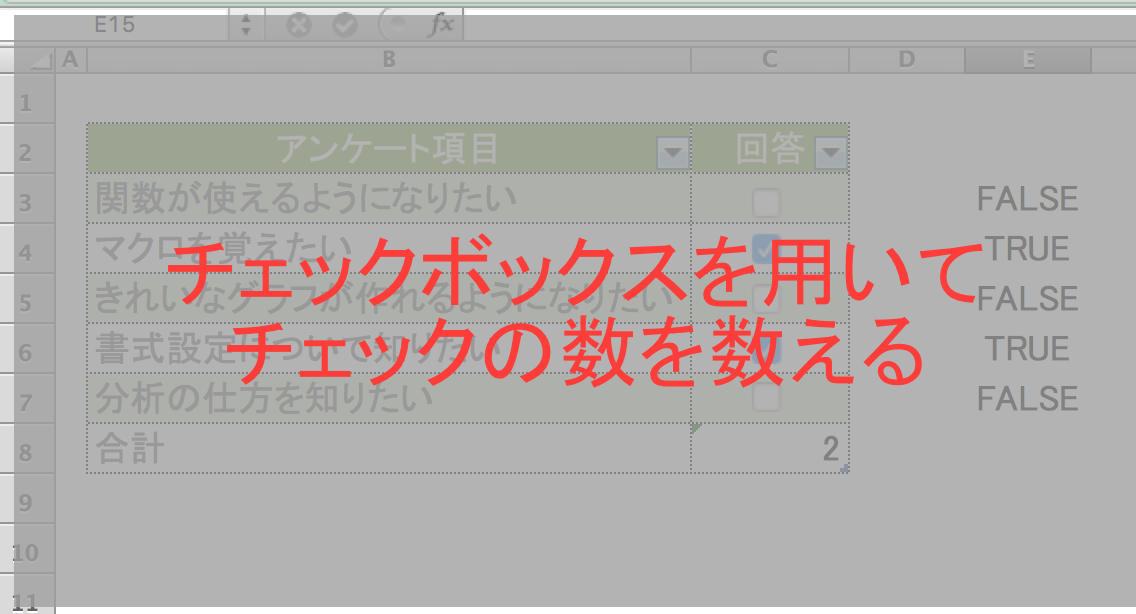 Excel(エクセル)チェックボックス0