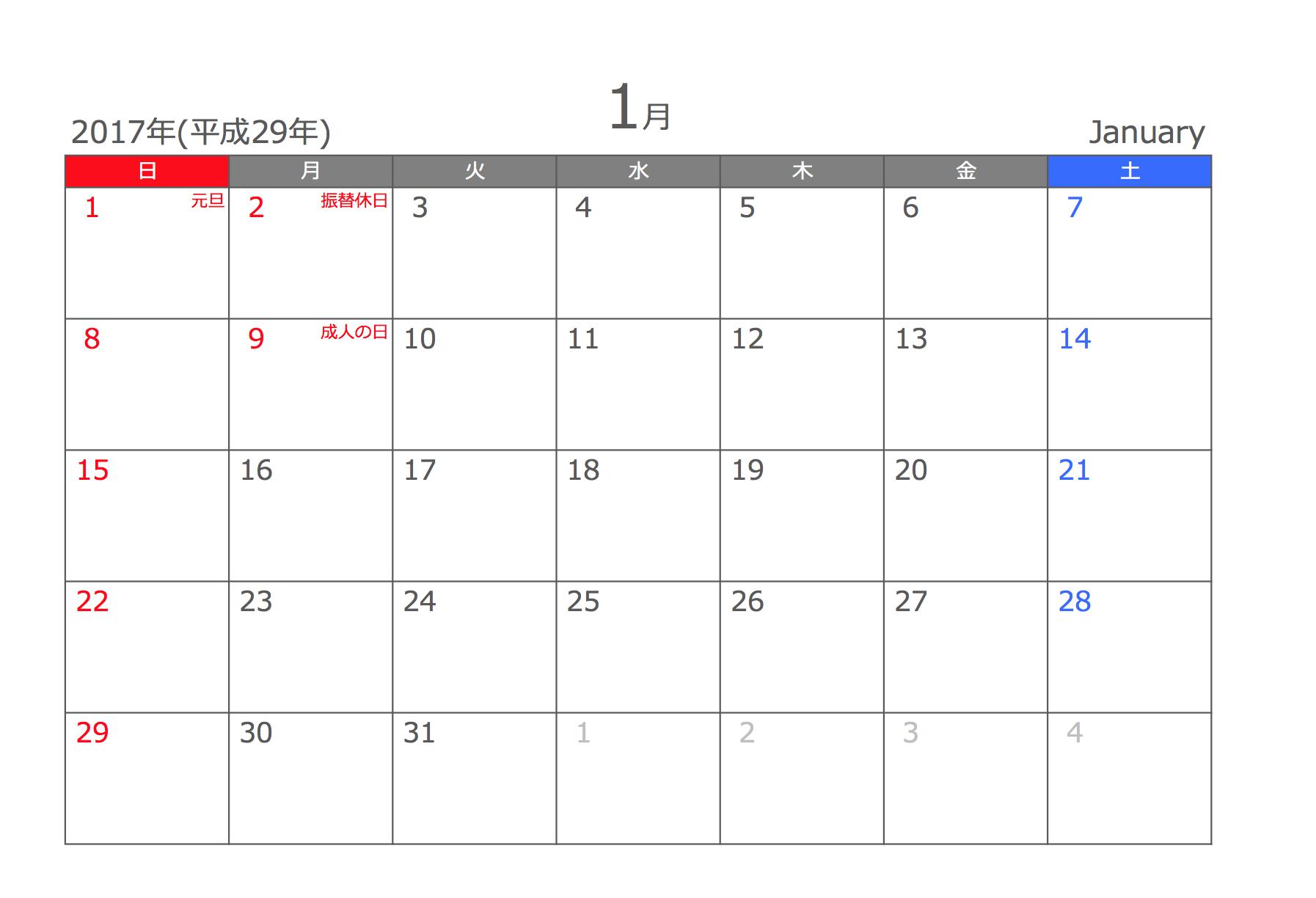 Excel(エクセル) カレンダー 2017年1月 A4縦型