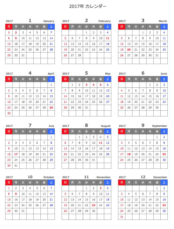エクセル 2017年 年間カレンダー