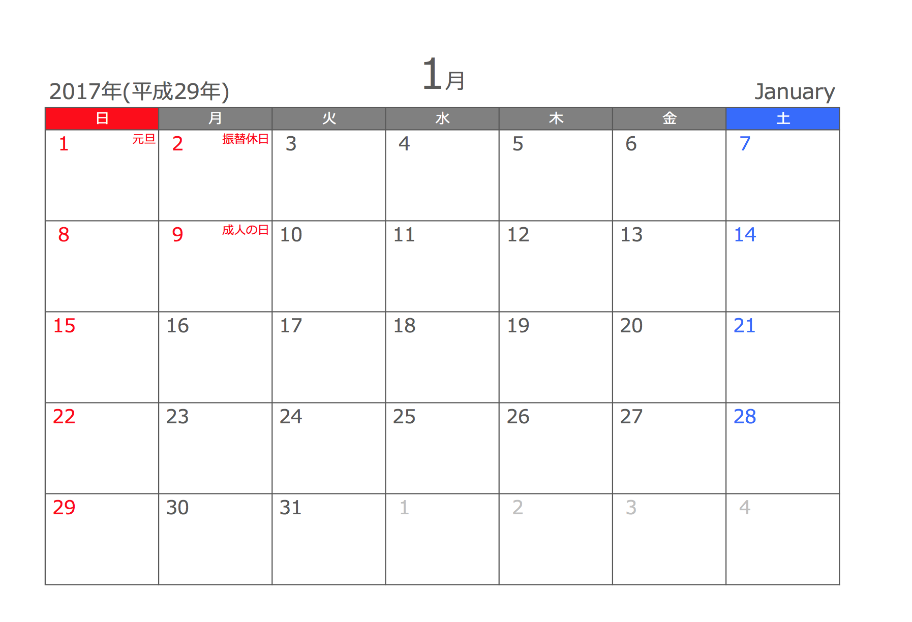 2017年1月 PDF 月間カレンダー