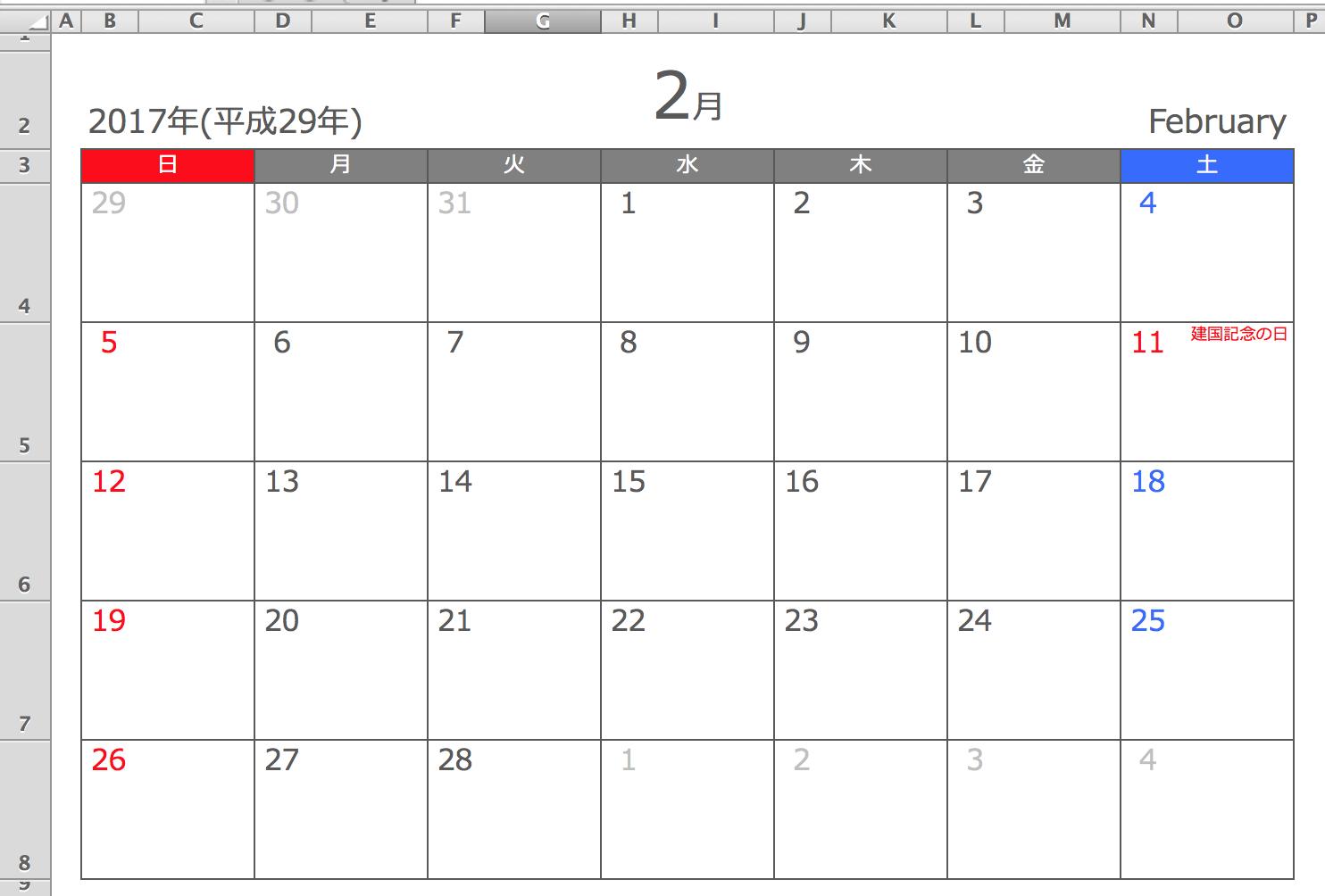 Excel(エクセル) カレンダー 2017年2月 A4縦型
