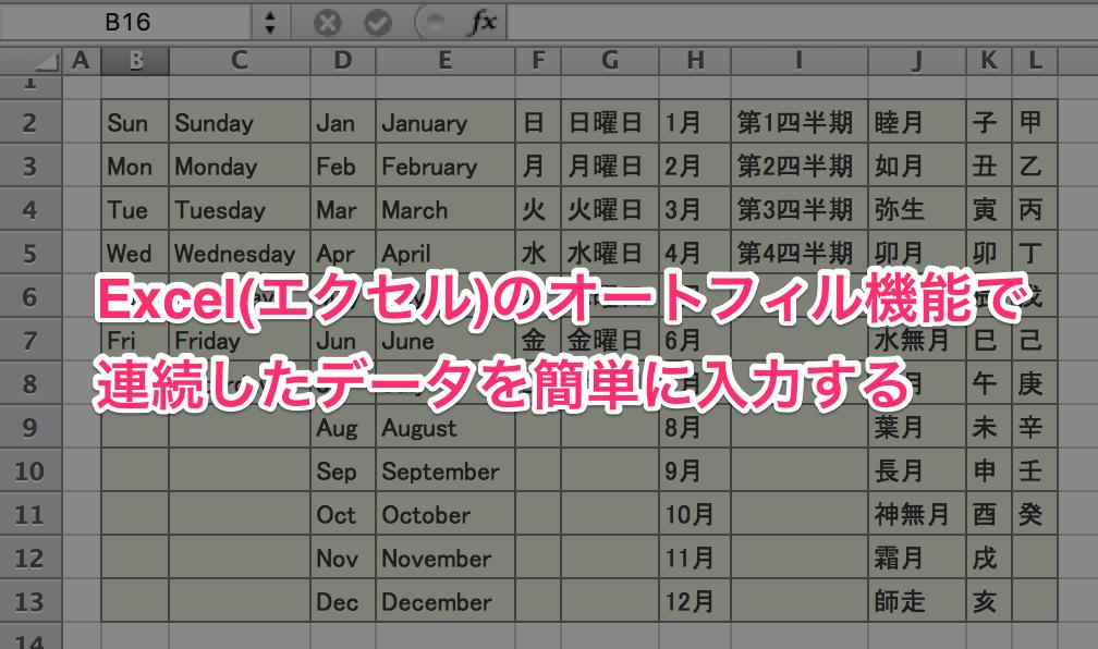 Excel エクセル オートフィル00