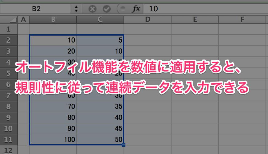 Excel エクセル オートフィル数値00