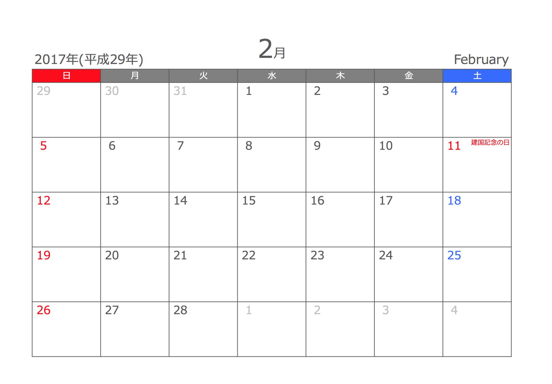 2017年2月 PDF 月間カレンダー