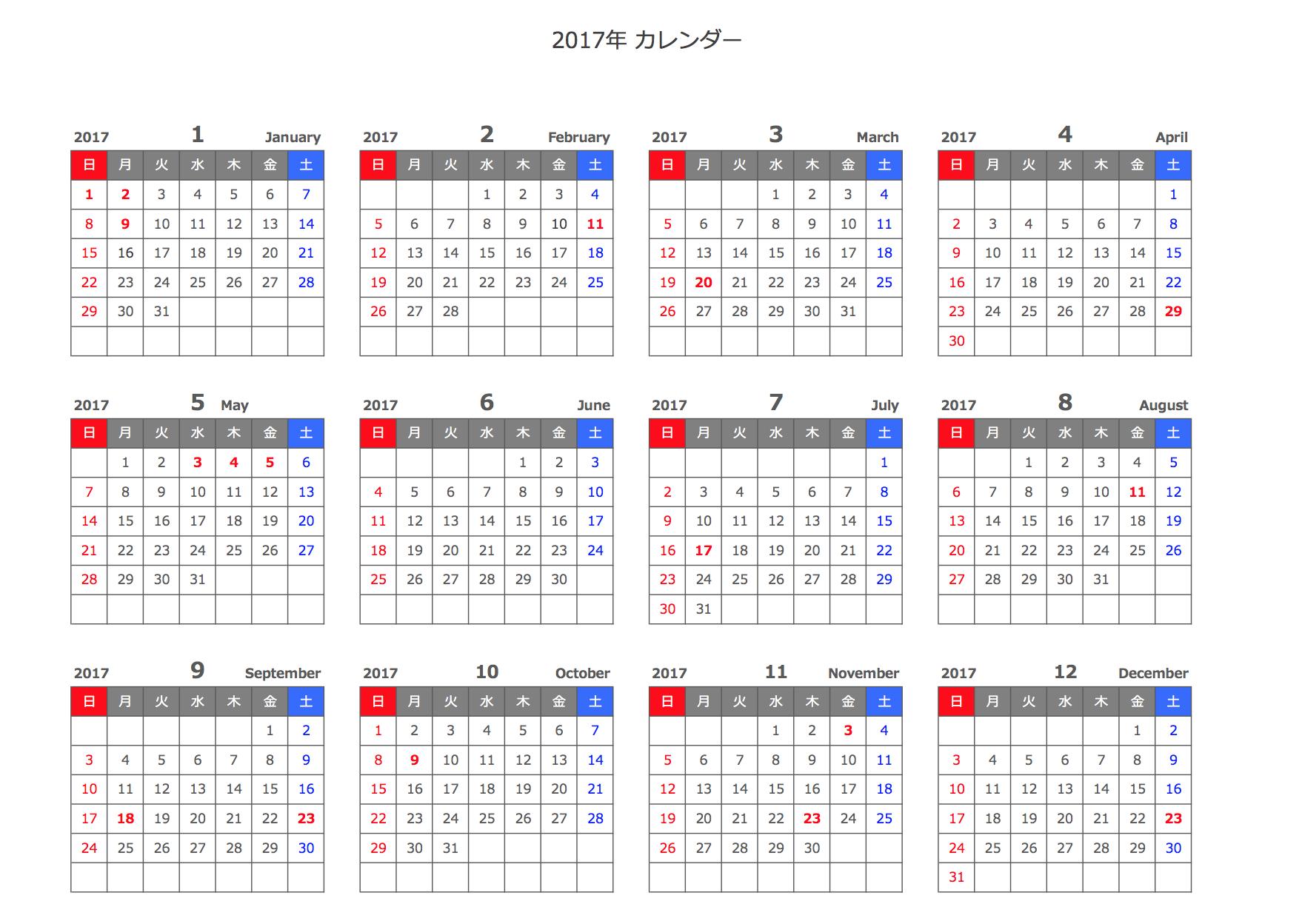 PDF 2017年 年間カレンダー