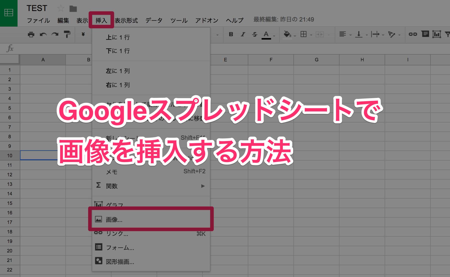Googleスプレッドシート 画像挿入00