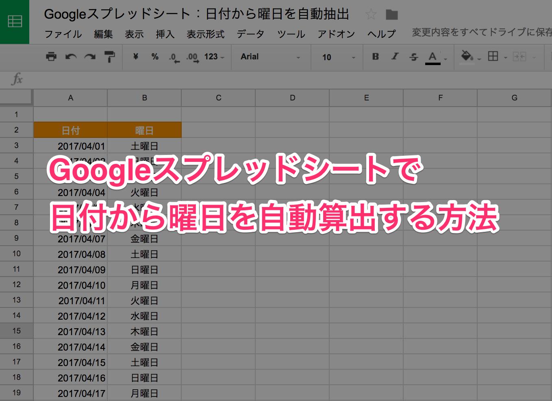 Googleスプレッドシート 日付から曜日00
