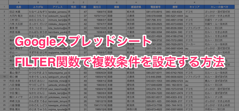 Googleスプレッドシート FILTER関数2_00