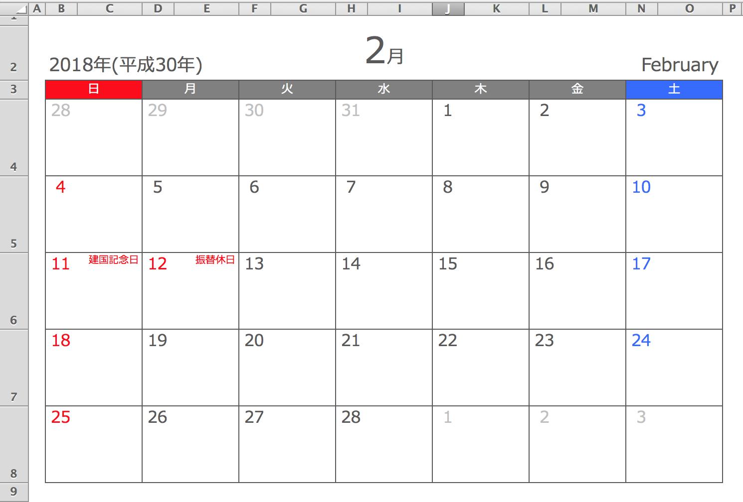 Excel(エクセル) 2018年2月 月間カレンダー(A4横型)