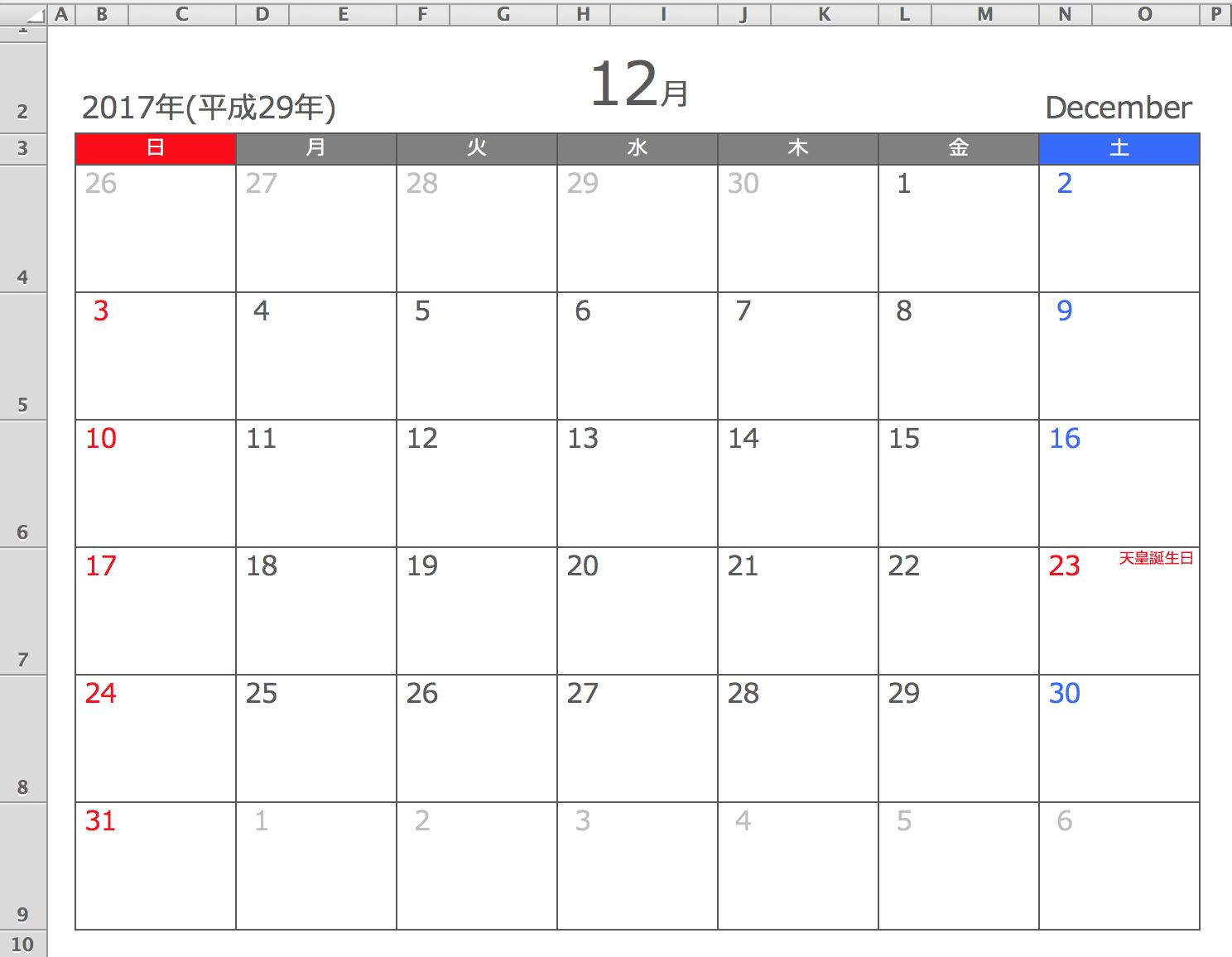 excel 2017年12月エクセル月間カレンダー a4横型 無料ダウンロード