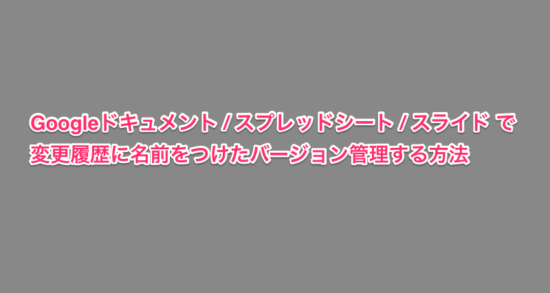Googleスプレッドシート 変更履歴の表示00