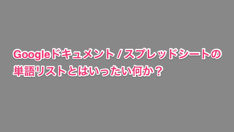 ドキュメント / スプレッドシート 単語リスト00