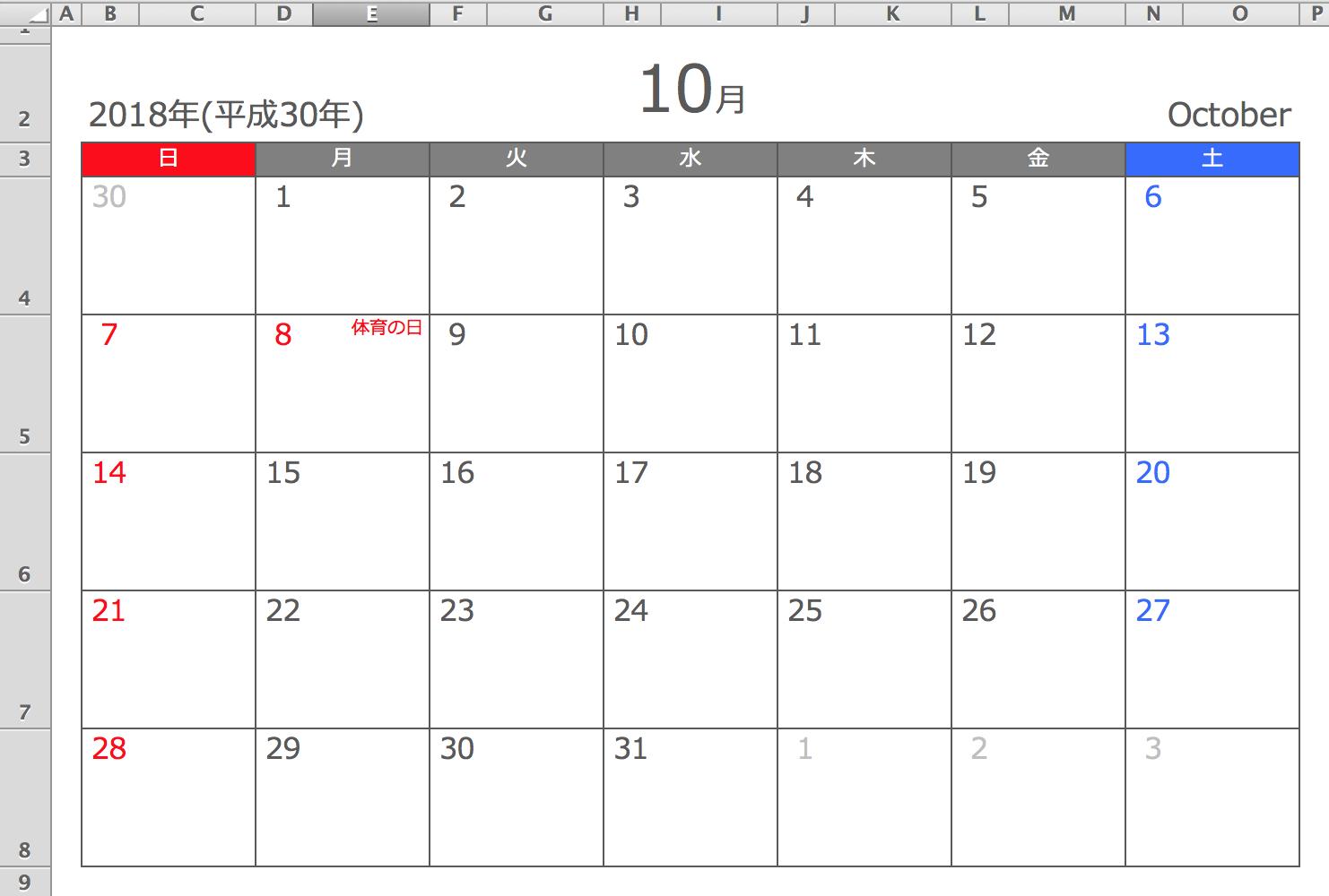 Excel(エクセル) 2018年10月 月間カレンダー(A4横型)