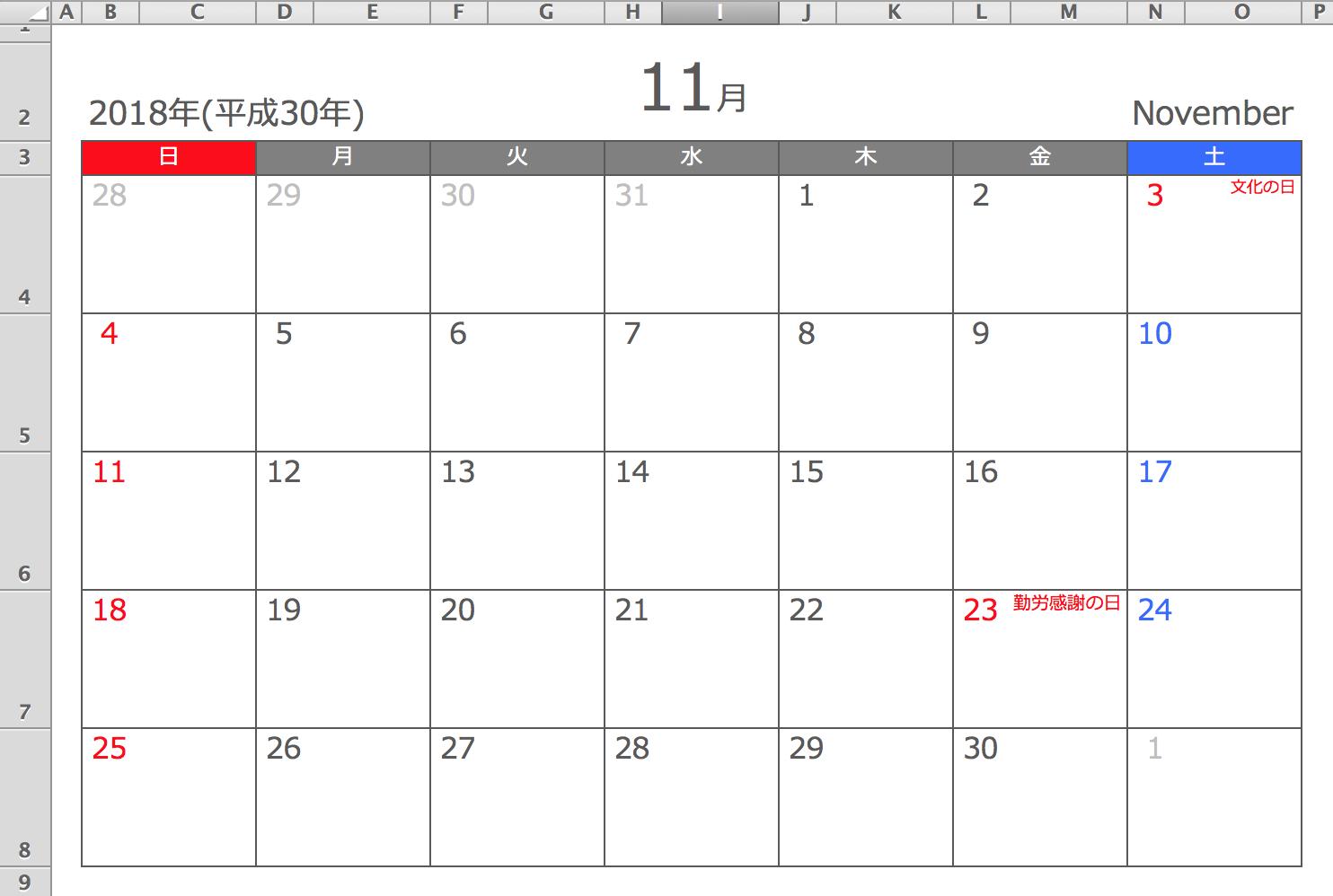 Excel(エクセル) 2018年11月 月間カレンダー(A4横型)