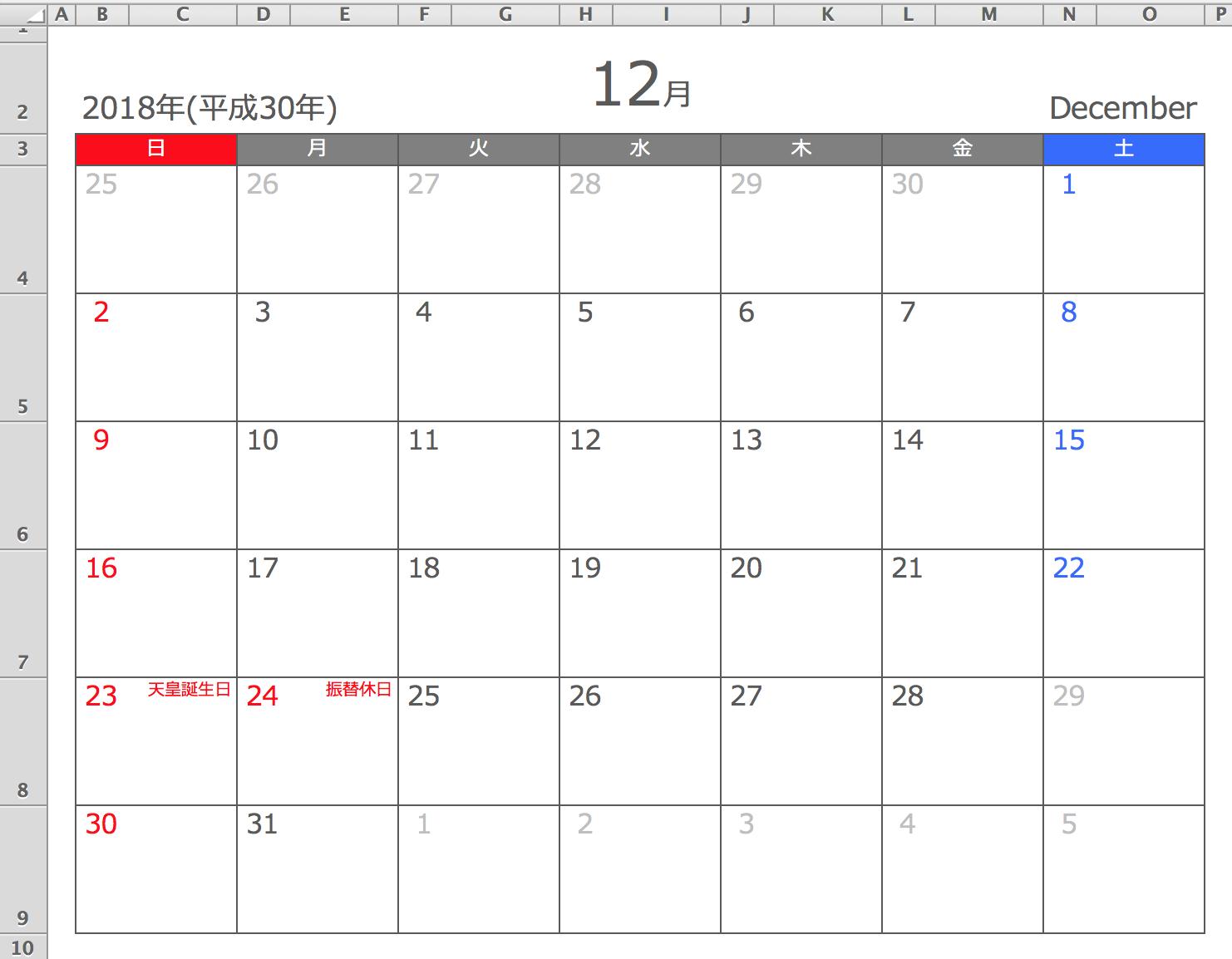 Excel(エクセル) 2018年12月 月間カレンダー(A4横型)