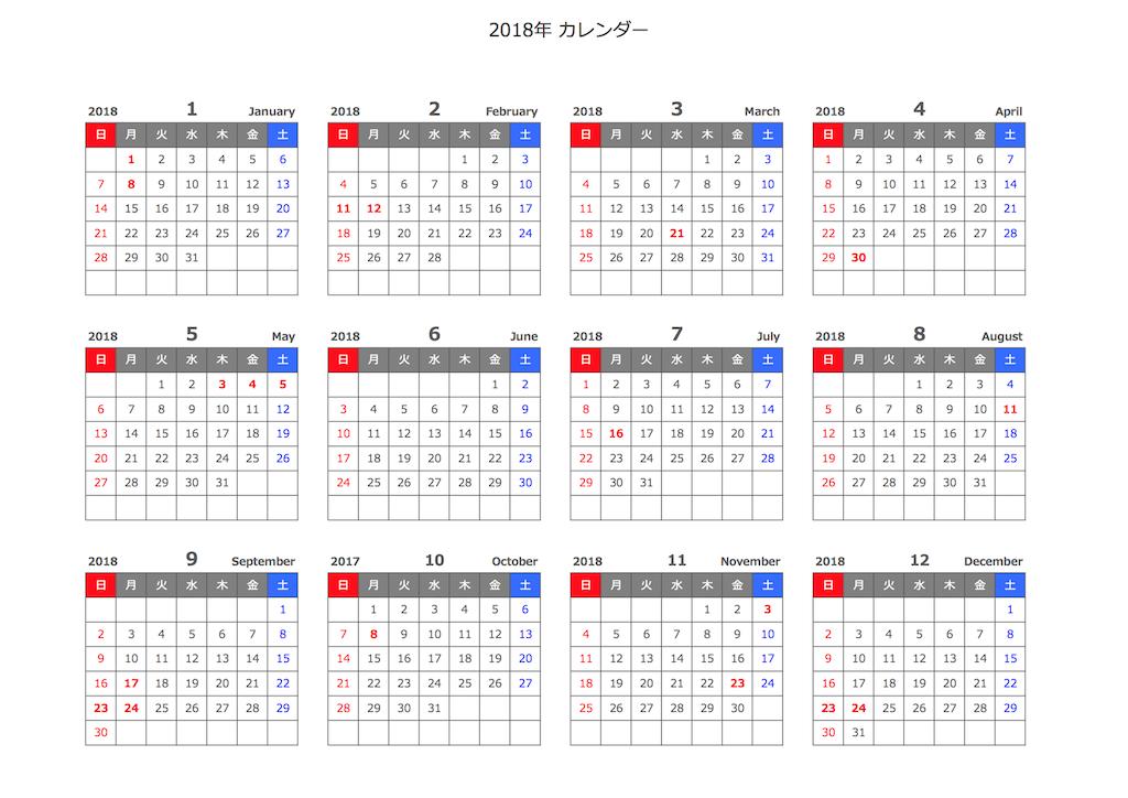 PDF2018年年間カレンダーA4横型