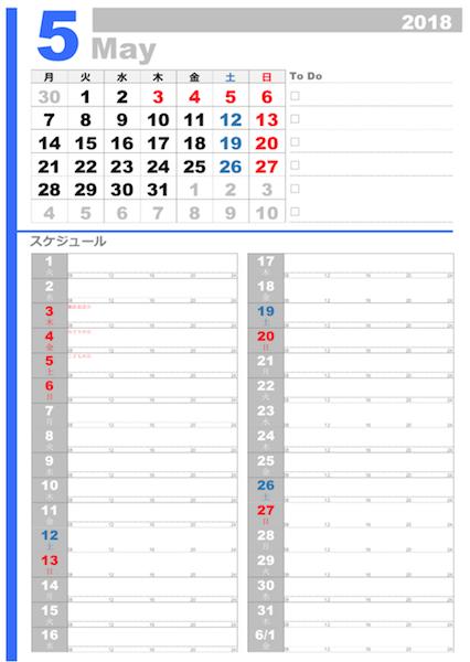 201805月間プランニングカレンダー