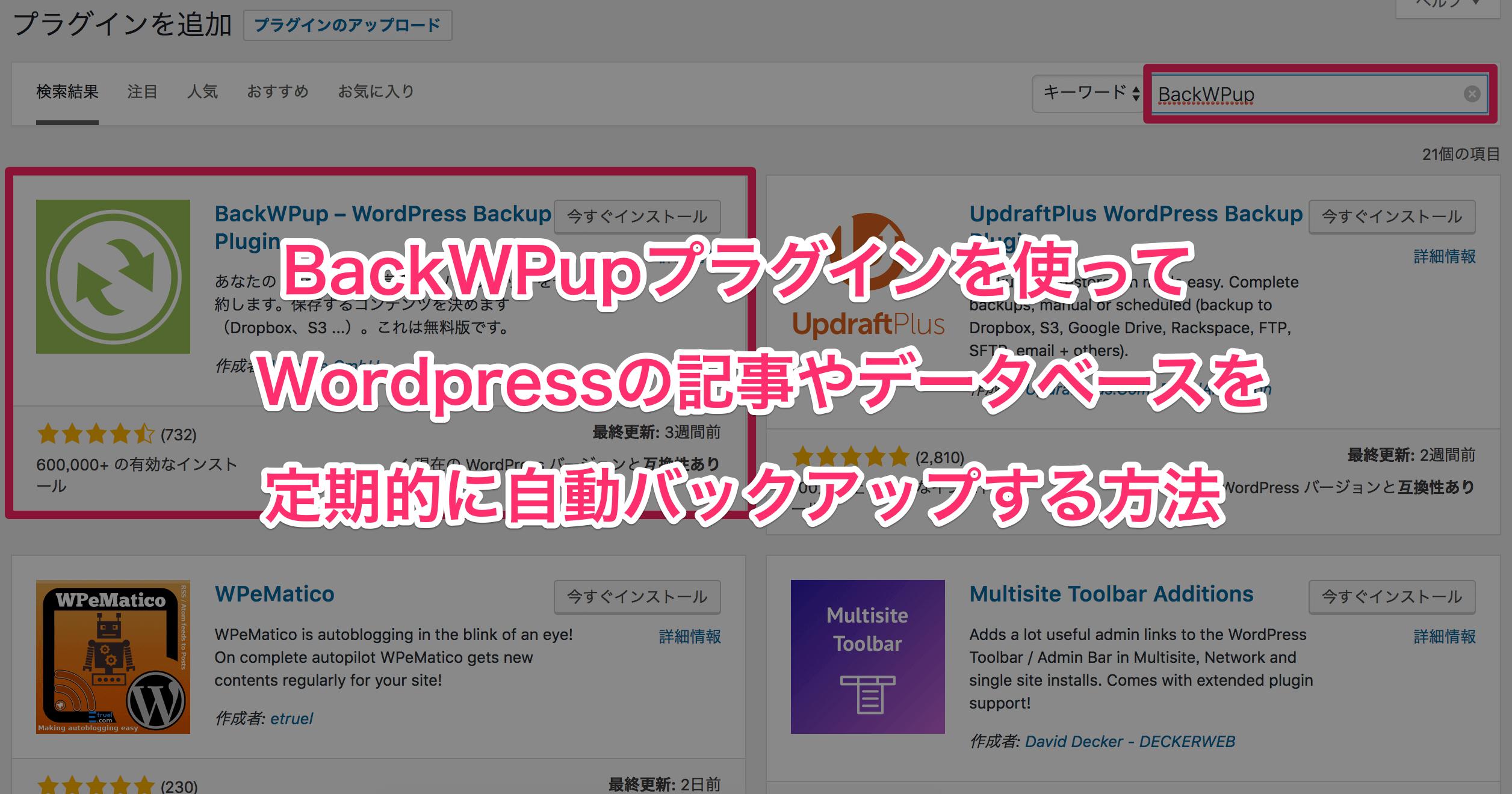 WordpressプラグインBackWPup
