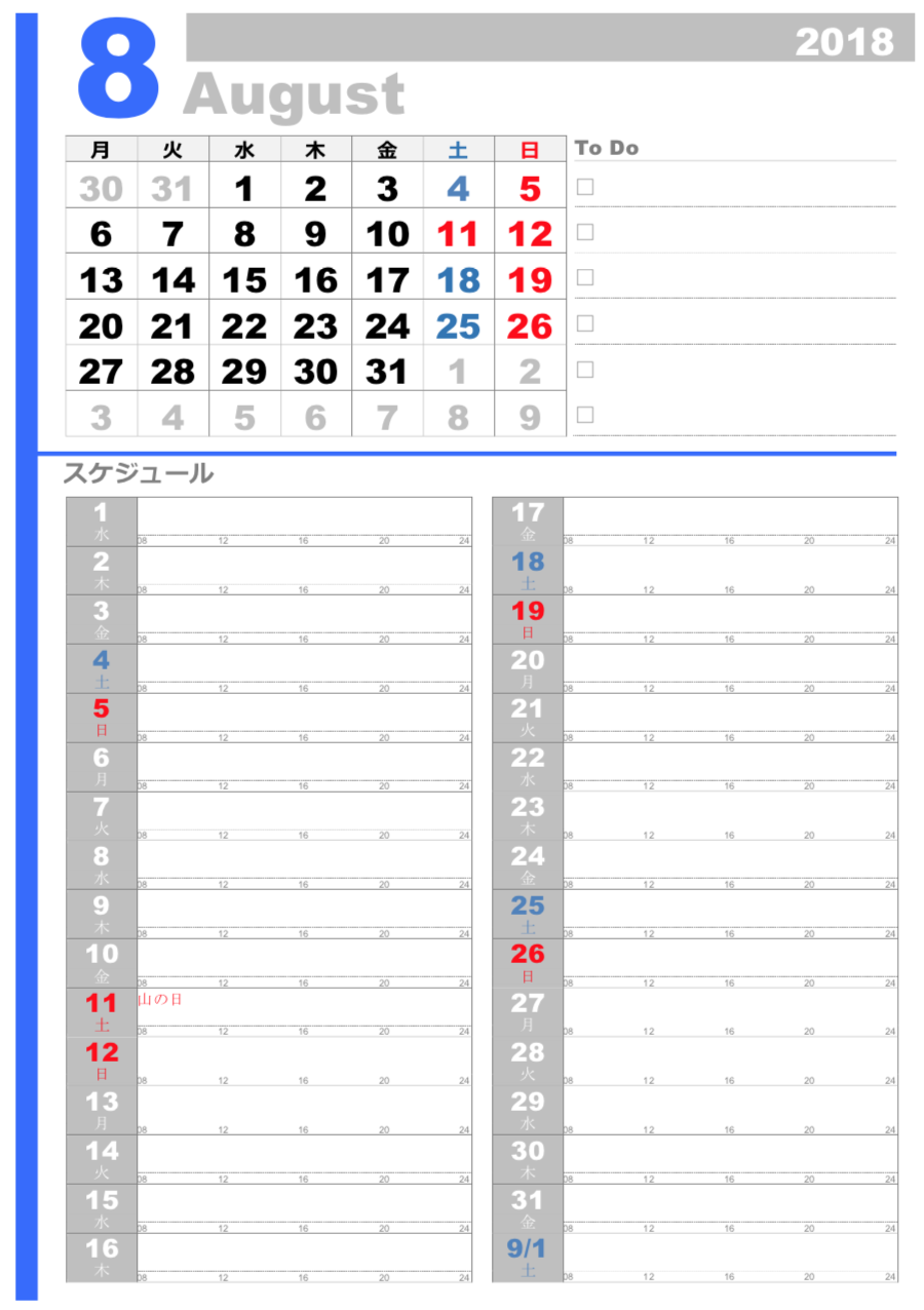 201808月間プランニングカレンダー