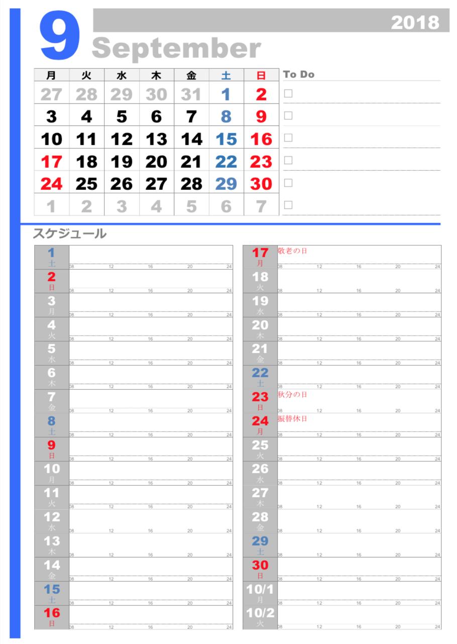 201809月間プランニングカレンダー
