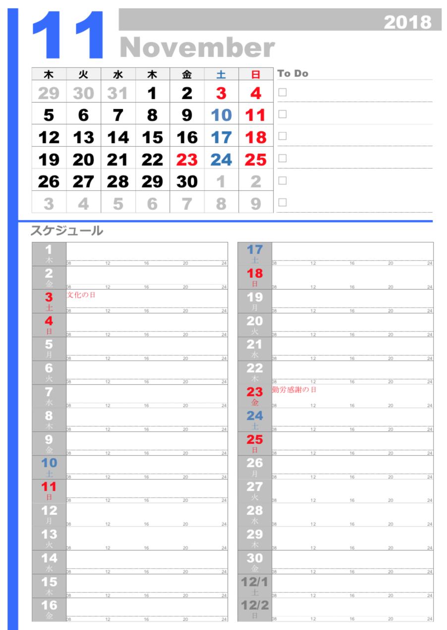 201811月間プランニングカレンダー