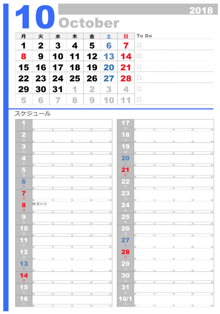201810月間プランニングカレンダー