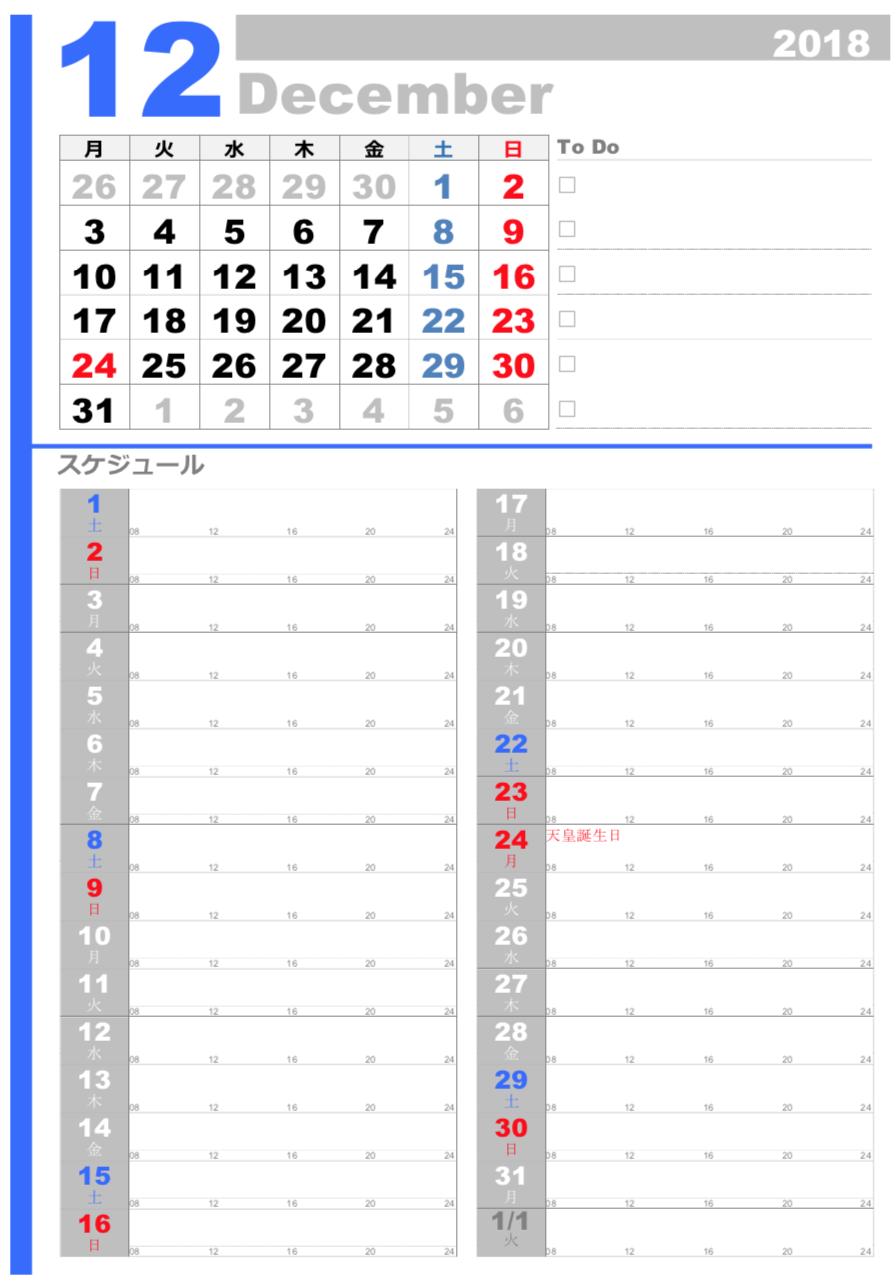 201812月間プランニングカレンダー