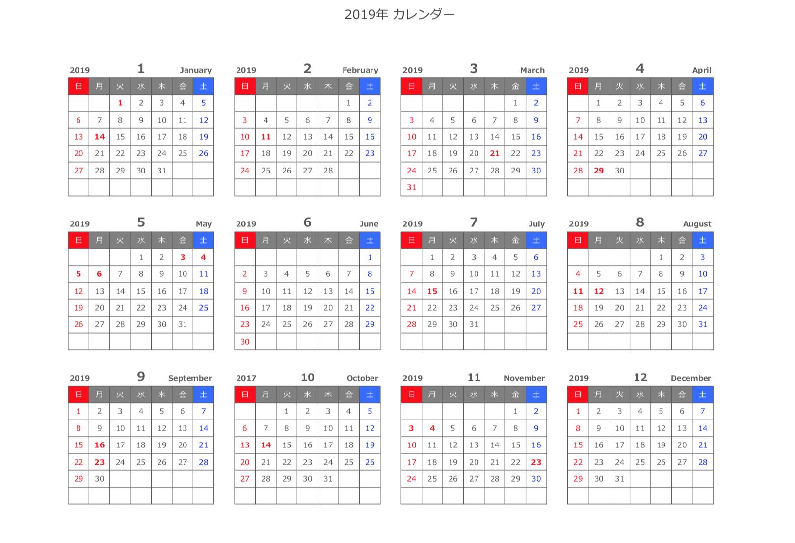 2019年 PDF年間カレンダーA4横型