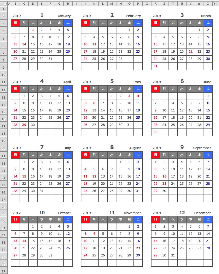 2019年 Excel年間カレンダーA4縦型