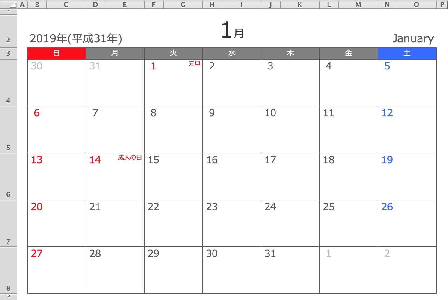 2019年1月 Excel月間カレンダーA4横型