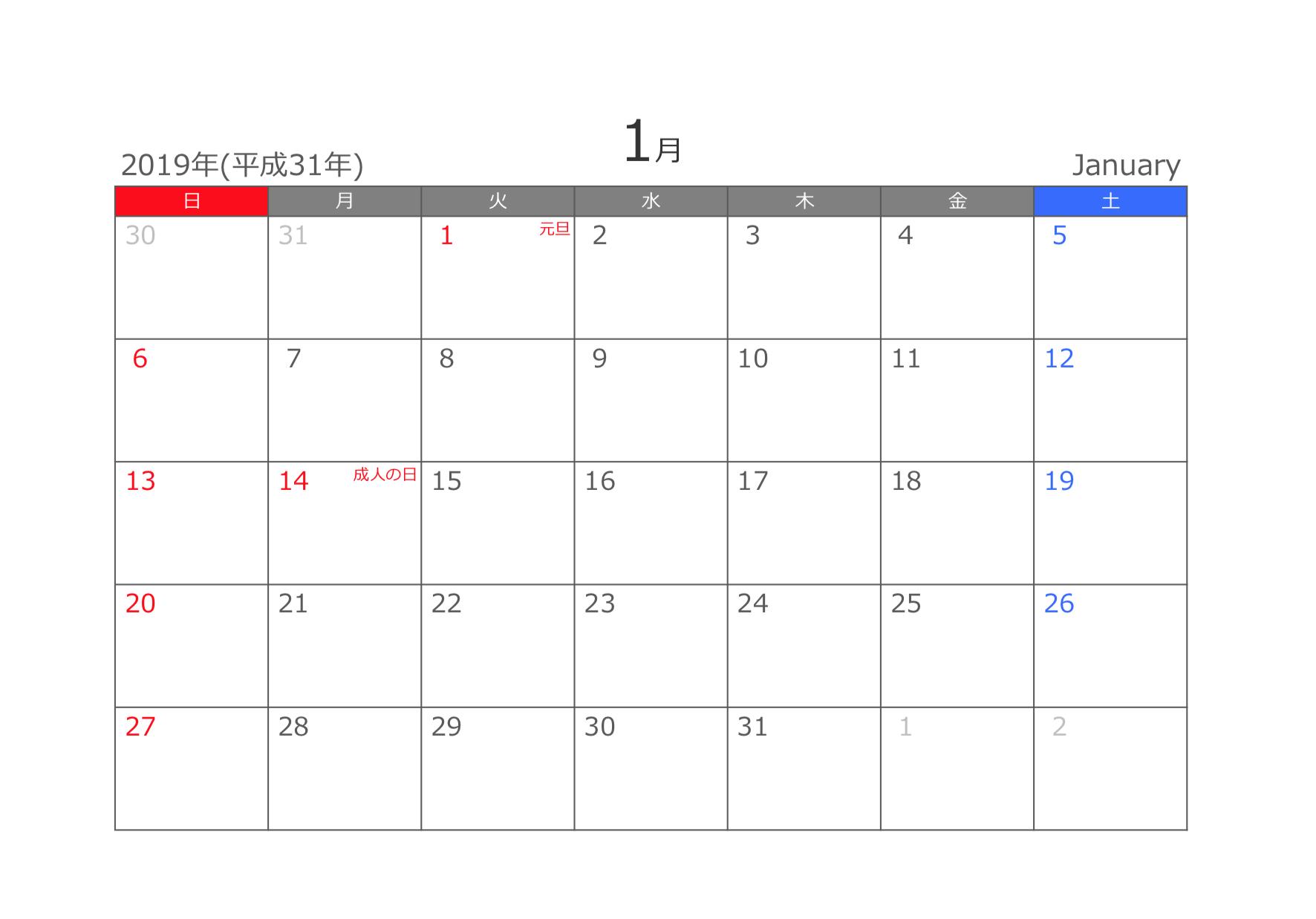 2019年1月 PDF月間カレンダーA4横型