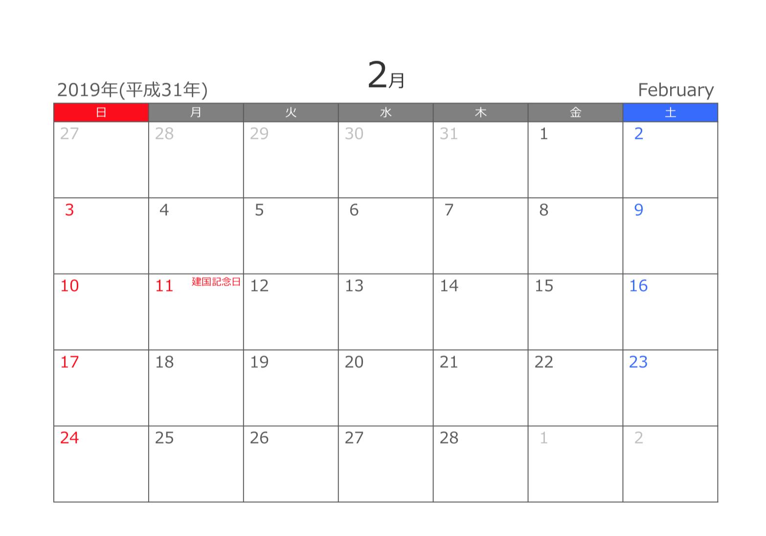 2019年2月 PDF月間カレンダーA4横型